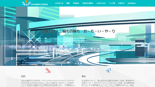 日本交通医学工学研究会