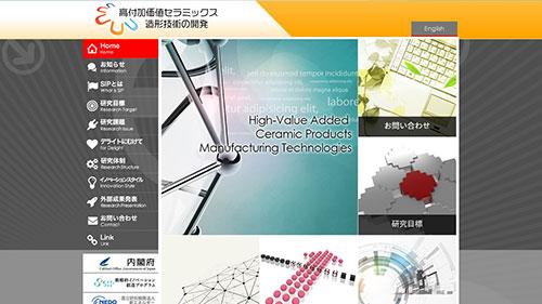 内閣府SIPプロジェクト セラミックス造形技術開発